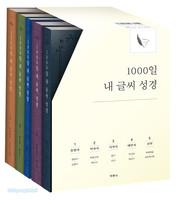1000일 내 글씨 성경 (전5권)