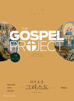가스펠 프로젝트 - 신약 6 : 다시 오실 그리스도 (청장년 인도자용)