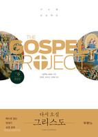 가스펠 프로젝트 - 신약 6 : 다시 오실 그리스도 (청장년 학습자용)