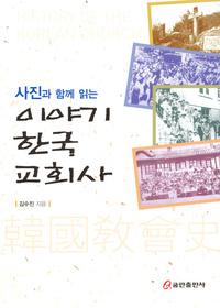 사진과 함께 읽는 이야기 한국 교회사