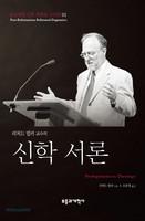 PRRD1 신학 서론