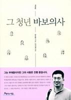 [개정판] 그 청년 바보의사