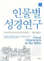 [개정판] 인물별 성경연구