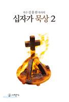 목수 김홍한 목사의 십자가 묵상 2