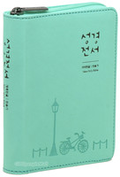 New Holy Bible 성경전서 슬림초미니 합본(색인/이태리신소재/지퍼/민트)