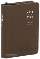 New Holy Bible 성경전서 슬림초미니 합본(색인/이태리신소재/지퍼/브라운)