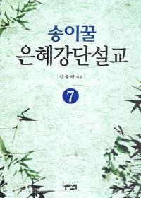 송이꿀 은혜강단설교 7