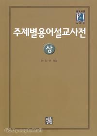 주제별 용어 설교 사전 (상)
