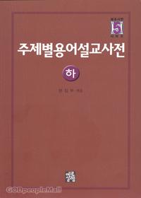 주제별 용어 설교 사전 (하)