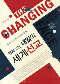 변화하는 내일의 세계선교 - 현대 선교의 이슈와 동향