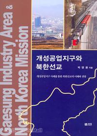 개성공업지구와 북한선교