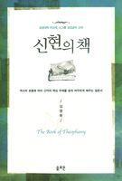 신현의 책 - 소그룹 성경공부 교재