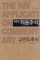 고린도후서 - NIV 적용주석