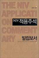 빌립보서 - NIV 적용주석