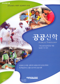 공공신학 : 한국교회의 사회적 섬김에로의 초대 - 한국신학총서18