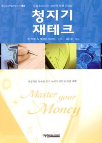 청지기 재테크 : 돈을 다스리는 성경적 재정 관리법 - 도모생애교육신서 20