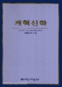 개혁신학 (웨스트민스터 신학대학원대학교 논문집 제10권)