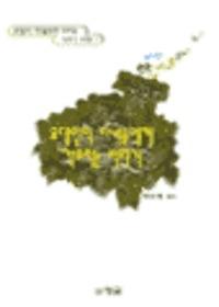 유대인이 자녀들에게 가르치는 이야기