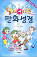 영어가 뻥 터지는 만화성경 2★