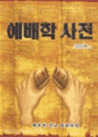 예배학 사전