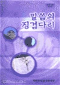 말씀의 징검다리 - 예화자료 6집