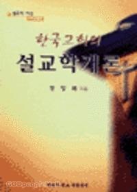 한국교회의 설교학개론 (양장)