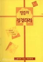 말씀의 징검다리 - 예화자료 제7집