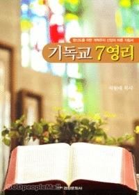 기독교 7영리 - 평신도를 위한 개혁주의 신앙의 바른 지침서