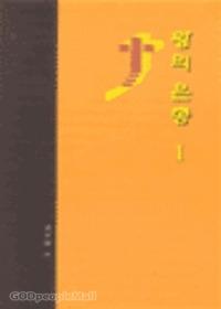 왕의 은총 : 강구원 목사 개혁주의 설교집 1