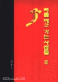 뼈를 메고 가는 사람들 : 강구원 목사 개혁주의 설교집 3