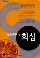 신약이 말하는 회심 : 바울과 열두 제자들의 회심 - GOOD SEED 신학 시리즈 2