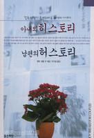 아내의 히스토리 남편의 허스토리 - 좋은 씨앗 생활신학 시리즈 3
