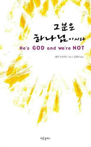 그 분은 하나님이시다
