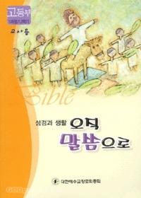 성경과 생활 : 오직 말씀으로 - 고등부 1과정 (1,2학기) 교사용 (대신)