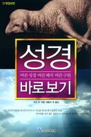 [개정판] 성경 바로보기 - 바른 성경 바른 해석 바른 구원