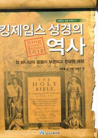 킹제임스 성경의 역사 - 킹제임스 성경 시리즈 1