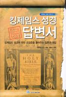 킹제임스 성경 답변서 - 킹제임스 성경 시리즈 2