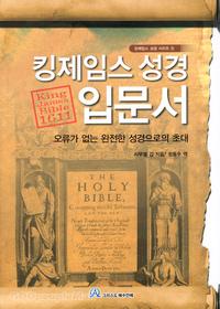 킹제임스 성경 입문서 - 킹제임스 성경 시리즈 3
