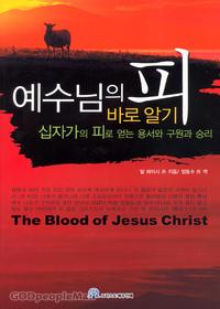 예수님의 피 바로 알기