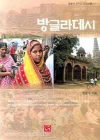 방글라데시-장훈태 교수의 선교여행기 6