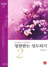 칭찬받는 성도되기 2 : 성경중심 · 교회중심 - 기본신앙훈련 교재 시리즈 2
