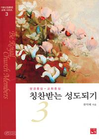 칭찬받는 성도되기 3 : 성경중심 · 교회중심 - 기본신앙훈련 교재 시리즈 3