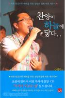 찬양이 하늘에 닿다 - 미래 한국교회 예배를 위한 찬양과 경배 바로 세우기