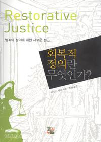 회복적 정의란 무엇인가?