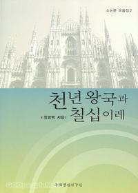 천년왕국과 칠십이레 - 소논문 모음집2