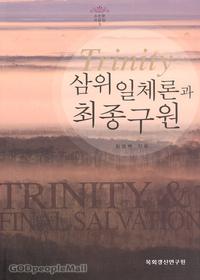 삼위일체론과 최종구원 - 소논문 모음집 3
