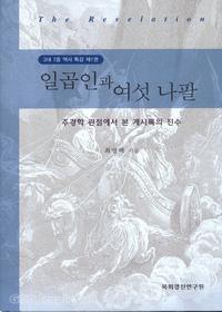 일곱인과 여섯 나팔 - 3대 7중 역사 특강 제1권