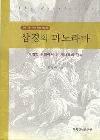 삽경의 파노라마 - 3대 7중 역사 특강 제2권