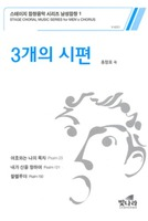 3개의 시편 - 스테이지 합창음악 시리즈 남성합창1 (악보)