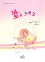 꽃을 드려요 - 어린이 뮤지컬 503 (악보)